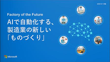 Factory of the FutureAIで自動化する、製造業の新しい「ものつぐり」