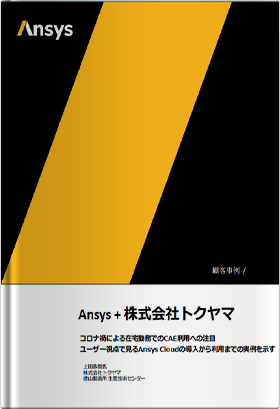 Ansys導入事例:株式会社トクヤマ様