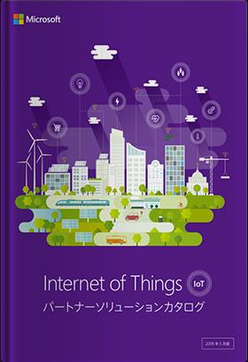 Internet of Thingsパートナーソリューションカタログ