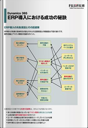 Dynamics 365 ERP導入における成功の秘訣