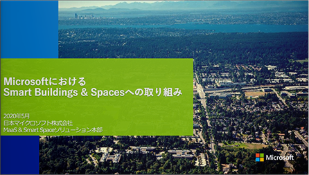 MicrosoftにおけるSmart Buildings & Spacesへの取り組み